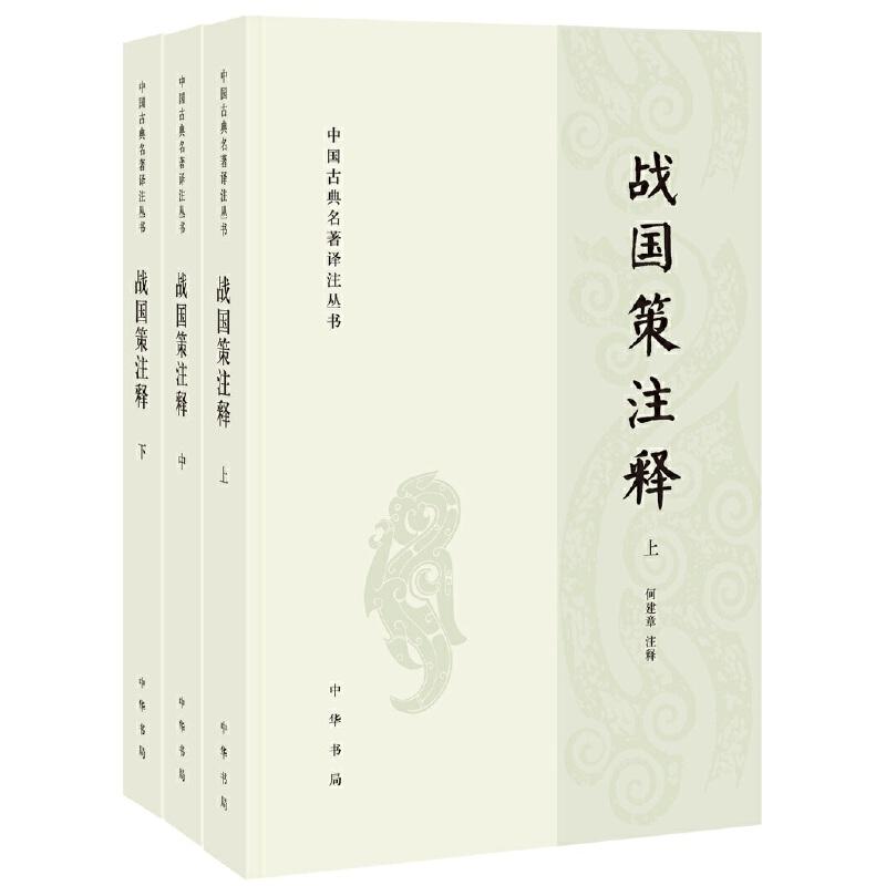 战国策注释(中国古典名著译注丛书·全3册) 中华书局出版。