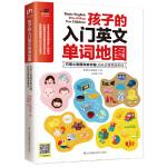 孩子的入门英文单词地图 : 巧用心智图和树状图,边玩边背英语单词