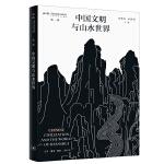 中国文明与山水世界