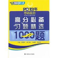 2013年考研政治高分必备习题精选1000题9787562044536