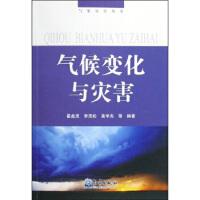 【二手旧书8成新】气象灾害丛书:气候变化与灾害 翟盘茂 等 9787502947101