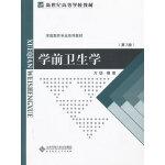 新世纪高等学校教材 学前教育专业系列教材:学前卫生学(第3版)