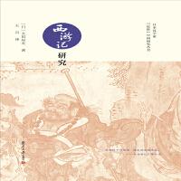 """日本汉学家""""近世""""中国研究丛书:西游记研究"""