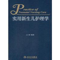 【二手旧书9成新】实用新生儿护理学-张玉侠-9787117217514 人民卫生出版社