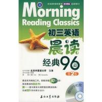 初三英语晨读经典96篇(第2版) 陈超 9787502172053