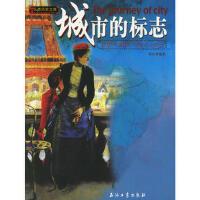 【二手旧书8成新】城市的标志人类历史之旅 张红霞 9787502155384