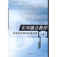 【二手旧书8成新】实用播音教程(第1册:普通话语音和播音发声 吴弘毅 9787810049870
