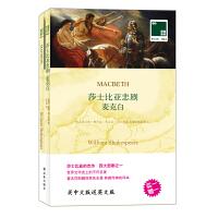 双语译林:莎士比亚悲剧 麦克白(附英文原版1本)