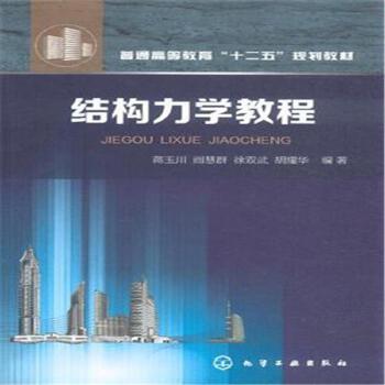结构力学教程( 货号:712219001)
