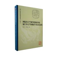 国际朱子学研究的新开端:厦门朱子学国际学术会议论集