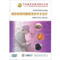中华眼科学操作技术全集-糖尿病视网膜病变的手术治疗DVD