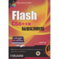 【二手书9成新】 Flash CS6中文版标准实例教程 胡仁喜,李娟,傅晓文 等 机械工业出版社 9787111406