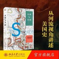 大河与大国――从河流的视角讲述美国史 北京大学出版社