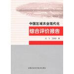 中国区域农业现代化综合评价报告