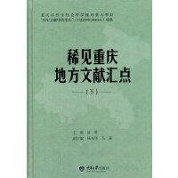 《稀见重庆地方文献汇点》(下)