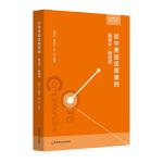 初中英语优质课例:新设计,新说课(核心素养导向的学科教学丛书)