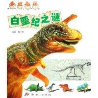 白垩纪之谜/走近恐龙