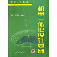 【二手旧书8成新】机电一体化设计基础 郑堤,唐可洪 9787111056089