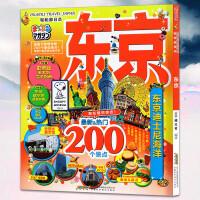 轻松游日本 东京 自由行旅行指南 涵盖大家想去的200个景点 史努比美术馆完全指南东京散步 日本旅游攻略搭地铁自助游地
