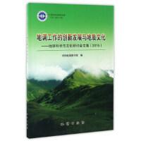 【二手书9成新】 地调工作的创新发展与地质文化:地球科学与文化研讨会文集(2015) 中国地质图书馆 地质出版社 97