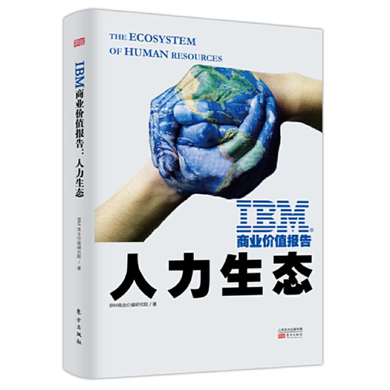 IBM商业价值报告:人力生态 全球5676名(中国439名)高管调研结晶,应对人工智能时代的人才挑战。