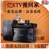 索爱 CK-M5家庭KTV音响套装卡拉OK卡包音箱 8寸专业功放K歌影院