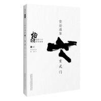 柏杨白话版资治通鉴:玄武门 司马光著,柏杨译 9787547038215