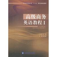 【二手书9成新】 高级商务英语教程Ⅰ 王立非 对外经贸大学出版社 9787566309402