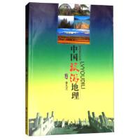 【二手书9成新】 中国旅游地理 曾九江 现代教育出版社 9787510607523