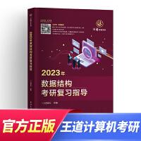 王道计算机考研2022 王道数据结构 王道计算机考研 计算机网络考研2022 王道考研系列 数据结构考研指导 计算机考研