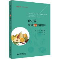 食之养:果蔬的博物学 北京大学出版社