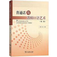 普通话与教师口语艺术(第二版)