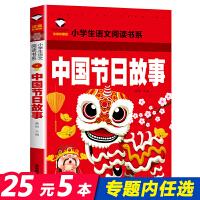 [任选8本40元]中国节日故事儿童彩图注音版 小学生低年级课外阅读读物