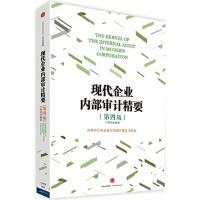 现代企业内部审计精要 尹维�轮� 9787508653082