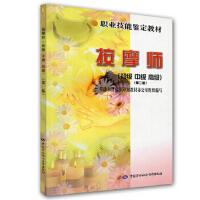 【二手旧书8成新】:按摩师(初级 中级 高级 劳动和社会保障部教材办公室 9787504548085