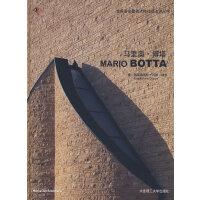 *马里奥・博塔(世界著名建筑大师作品点评丛书)(景观与建筑设计系列)