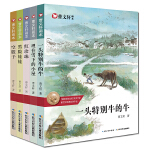 曹文轩画本(套装共5册)
