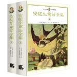 中小学生必读: 安徒生童话全集(英文版 世界名著经典插图版 套装共2册)
