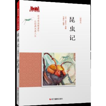 童年书系·书架上的经典:昆虫记(插图本)