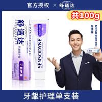 陈伟霆同款舒适达牙龈护理牙膏100g单只装 保护牙龈预防蛀齿速效抗敏感