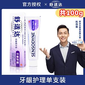 舒适达牙龈护理抗敏感牙膏 100g 单只装 保护牙龈 预防蛀齿
