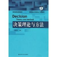 决策理论与方法 陶长琪 9787300127040