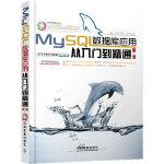 MySQL数据库应用从入门到精通(第2版含盘)(畅销书全新升级,本书第1版倍受青睐,斩获近千条读者购书好评,包含215个