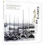 国际视野下的大武汉影像 (18381938)
