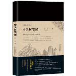 中关村笔记(2017年中国好书,荣获2017年度大众喜爱的50种图书)