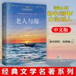 老人与海 中文版 世界经典文学名著系列