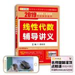 2019考研数学 2019 李永乐 王式安考研数学 线性代数辅导讲义 金榜图书