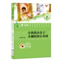 小狗的小房子・小柳树和小枣树(国家统编语文教科书・名著阅读力养成丛书)