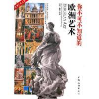【旧书二手书8新正版】 你不可不知道的欧洲艺术 许丽雯 总  9787503225543 中国旅
