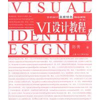 (新一版)VI设计教程---艺术设计名家特色精品教程